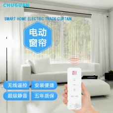 CHUGUAN Smart Home Customized Electric track curtain 1 set motor and 2M Aluminum track